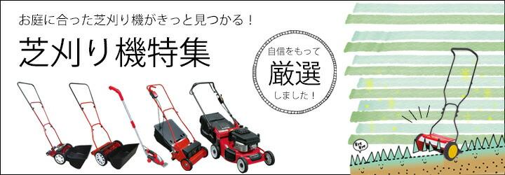 芝刈り機特集
