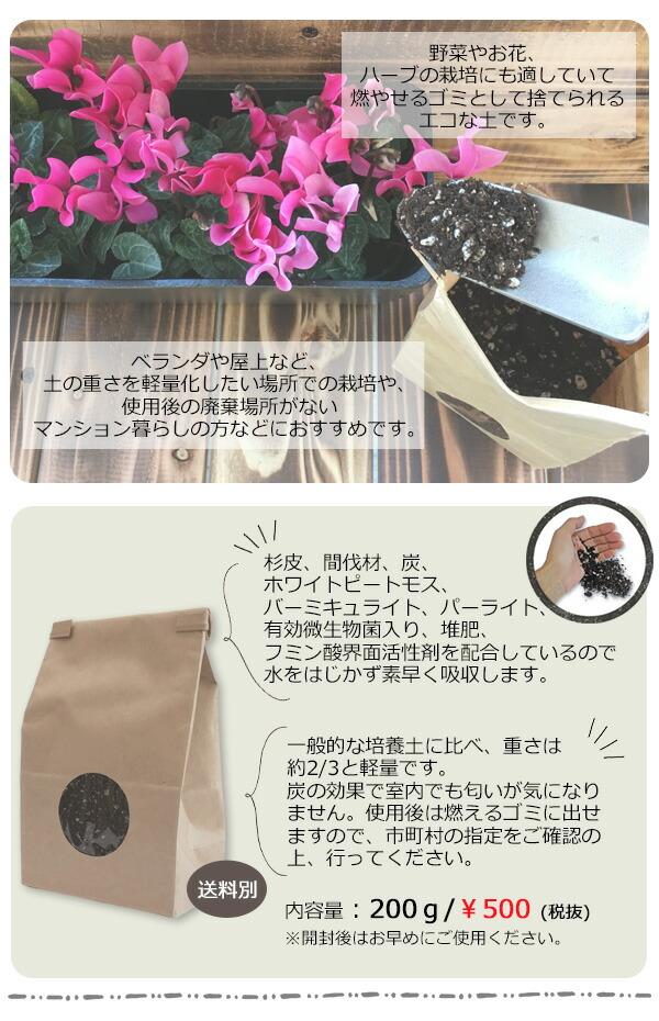 エコ培土詳細