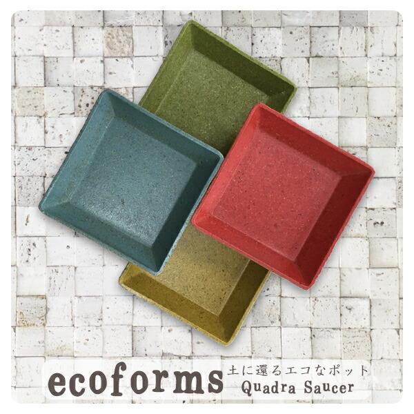 ecoforms(エコフォームズ)クアドラソーサー【SQ1】