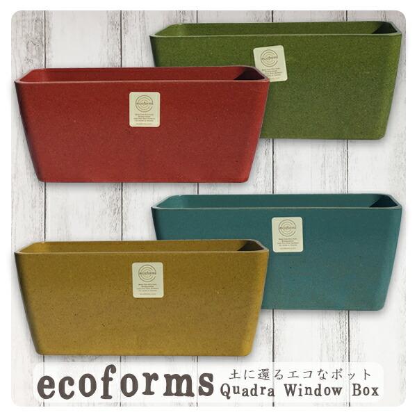 ecoforms(エコフォームズ)クアドラポットウィンドウボックス【QWB】