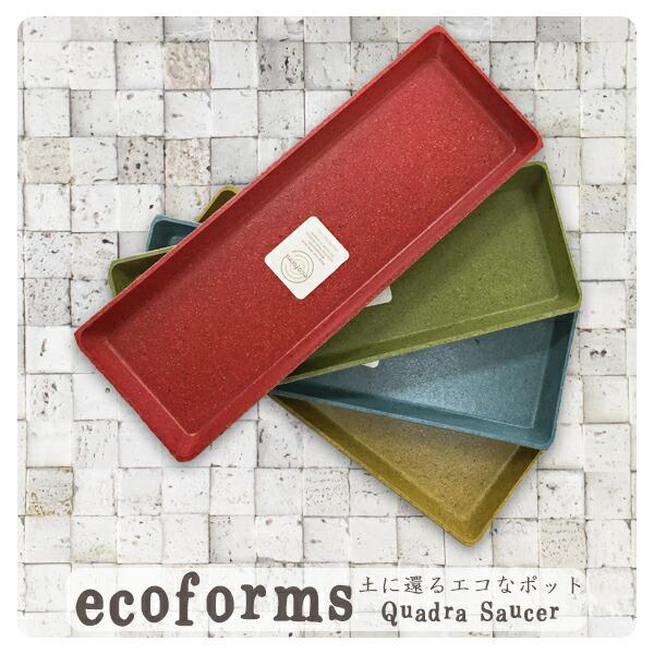 ecoforms(エコフォームズ)クアドラソーサー【SQ3】