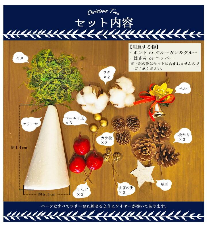 クリスマスツリー手作りキット<グリーン>セット内容