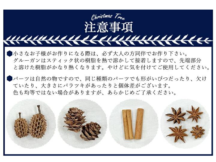 クリスマスツリー手作りキット<グリーン>注意事項