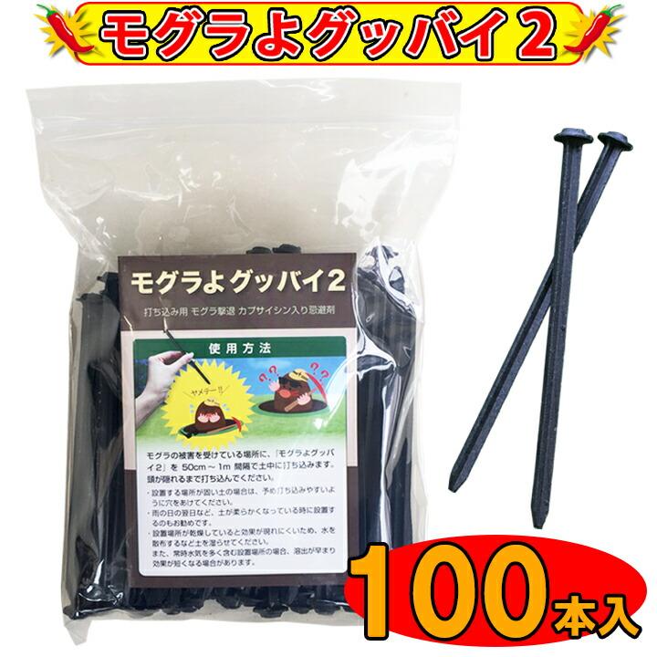 モグラよグッバイ2(100本入り)