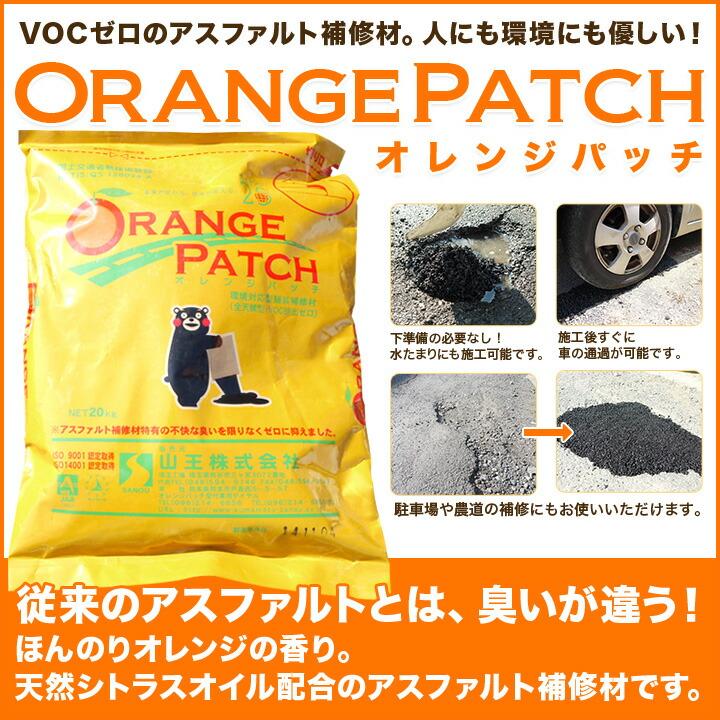 オレンジパッチ