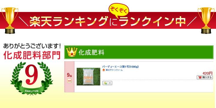 バーディーエース新1号(1000g):
