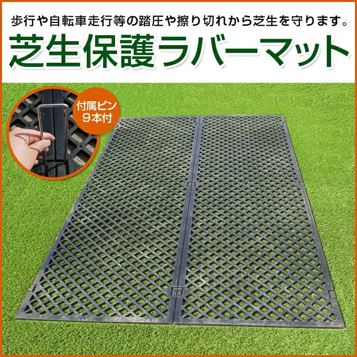 芝生保護ラバーマット