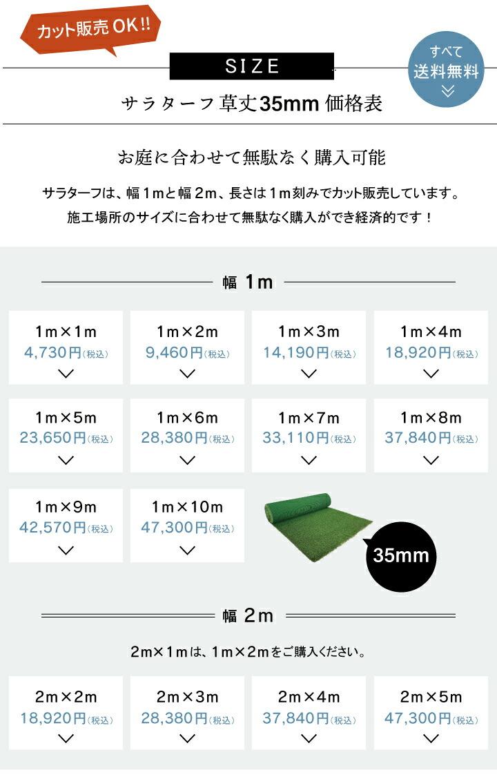 サイズ&価格表
