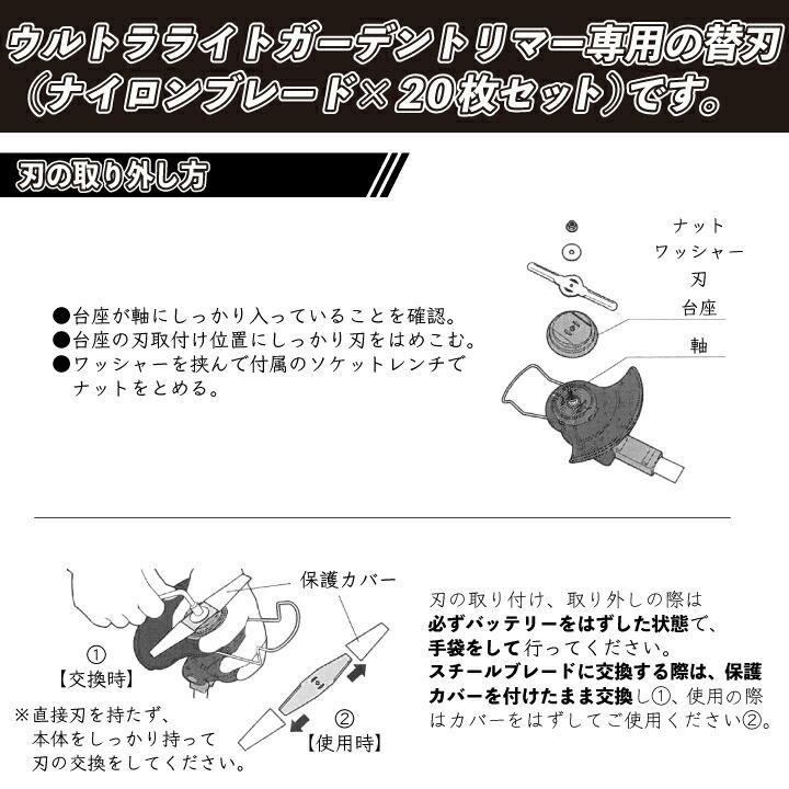 ウルトラライトガーデントリマー専用 替刃ナイロンブレード