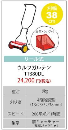 ウルフガルテンTT380DL