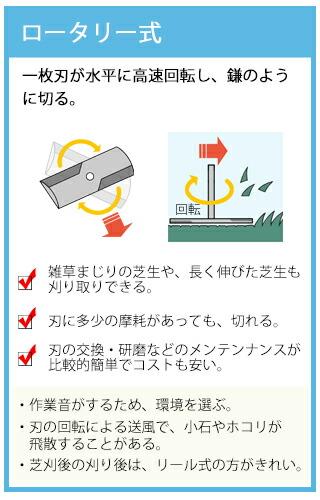 ロータリー式芝刈り機特徴