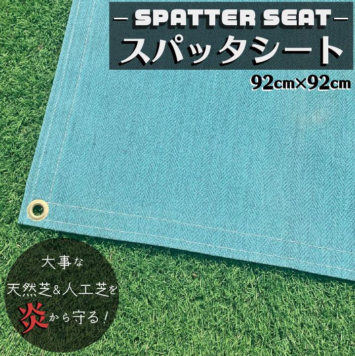 スパッタシート92×92
