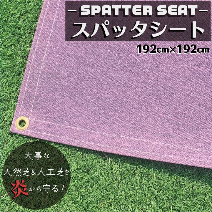 スパッタシート192×192