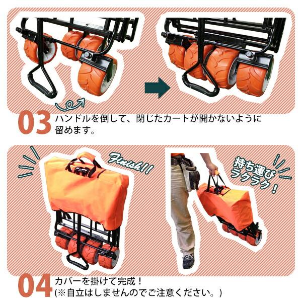 キャリーワゴン(オレンジ)折りたたみ方2