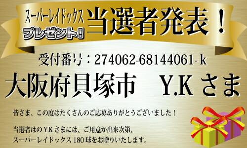 スーパーレイドックス プレゼント 当選者発表!