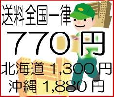 送料全国一律770円