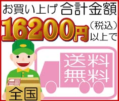16,200円(税込)以上で全国送料無料!