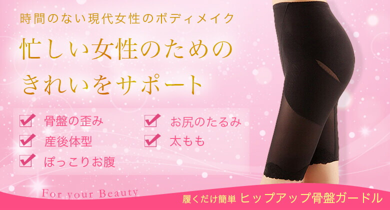 忙しい女性のためのきれいをサポート 履くだけ簡単 ヒップアップ骨盤ガードル