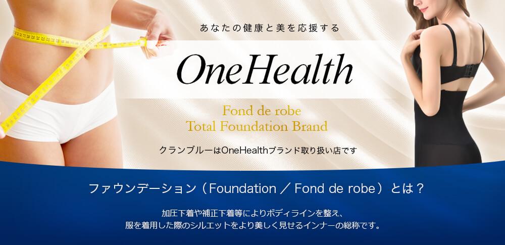 あなたの健康と美を応援する OneHealth