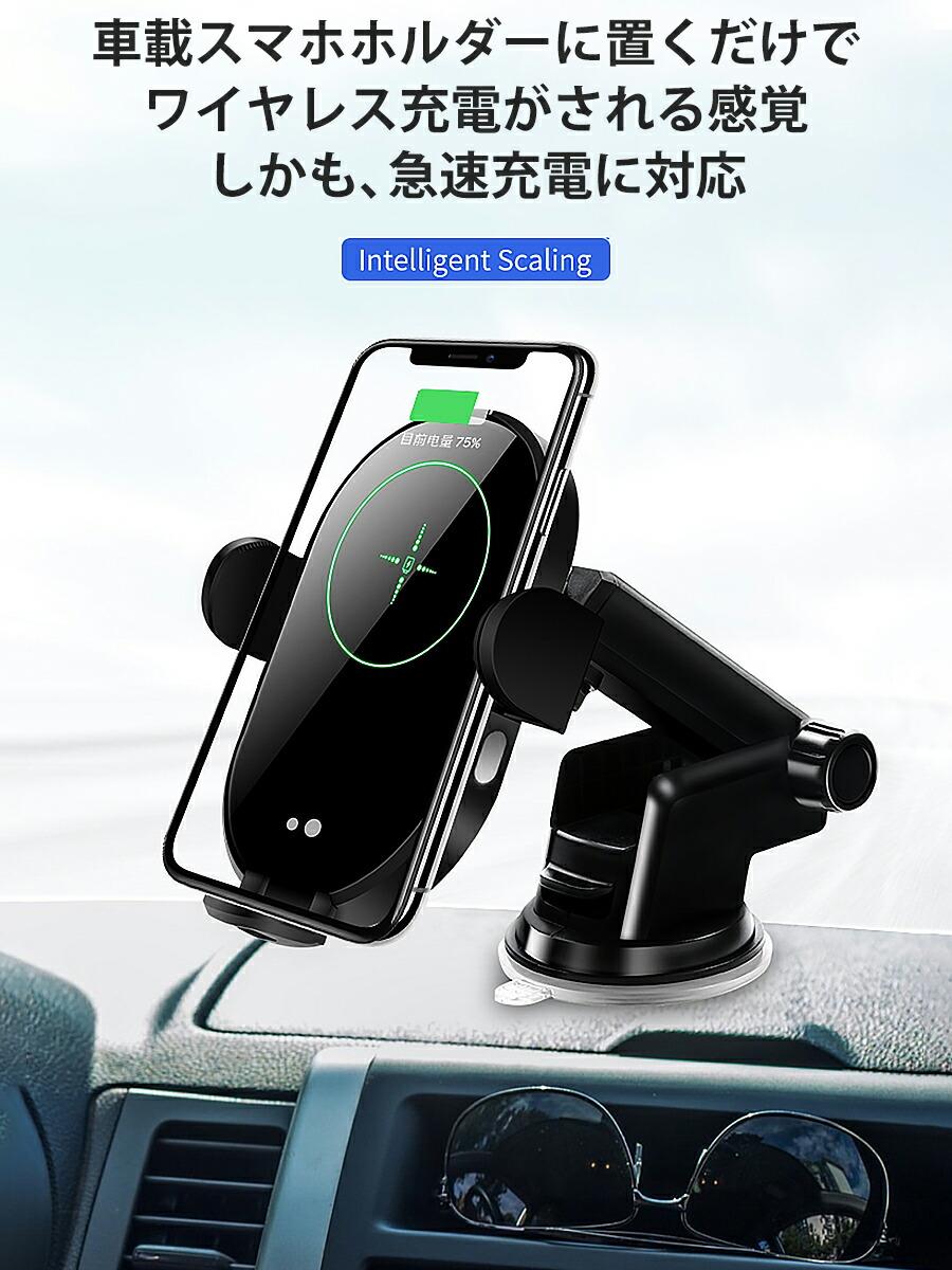 車載ワイヤレス充電器ホルダー