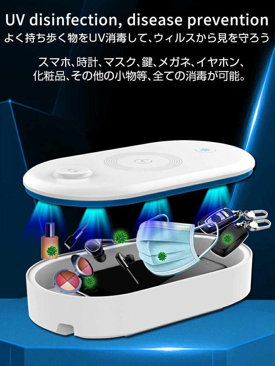UV消毒ステアライザー+Qiワイヤレス充電