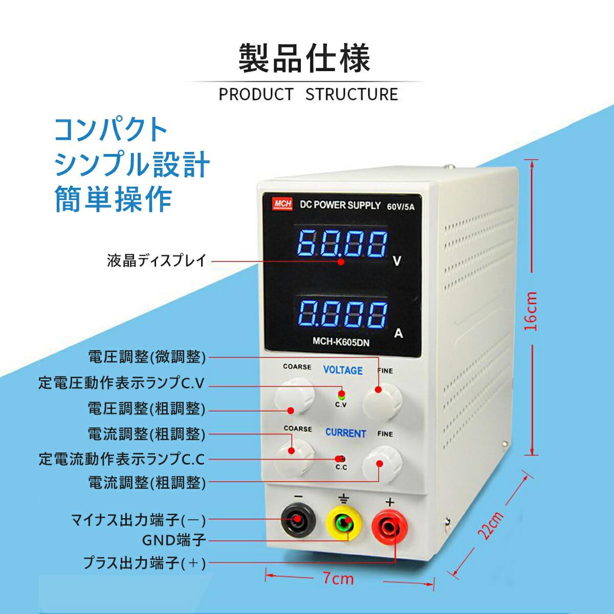 直流安定化電源(微調整対応モデル)