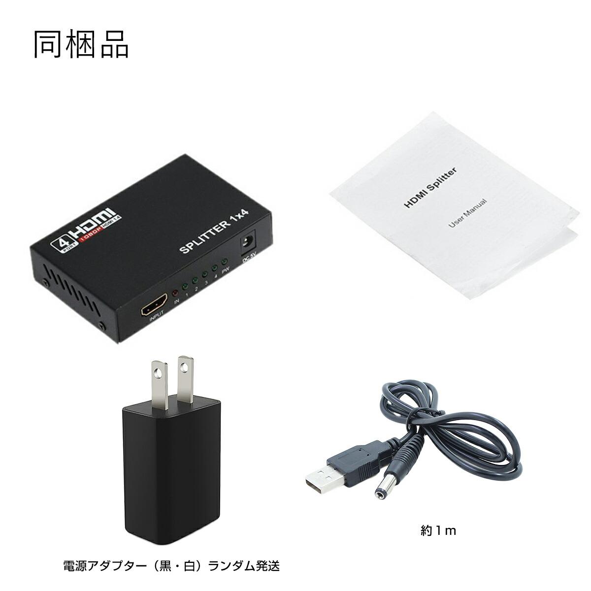 HDMI切替器 1入力4出力