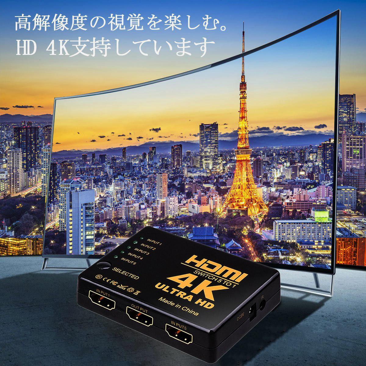 HDMI切替器 5入力1出力