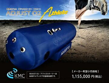 アジャストO2 酸素カプセル