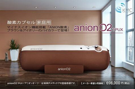 アニオンO2 酸素カプセル