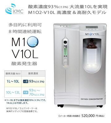 M1O2シリーズ 酸素発生器