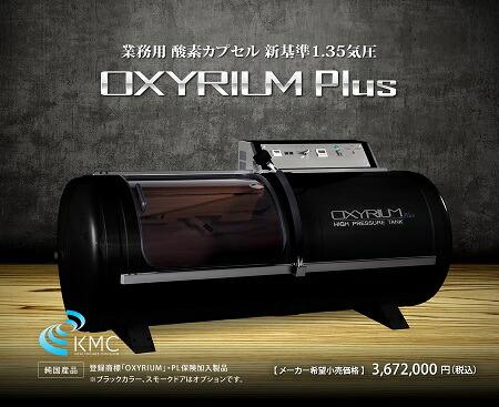 オキシリウムプラス 酸素カプセル