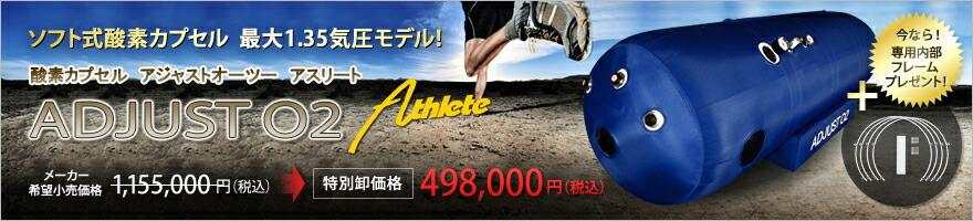 酸素カプセル アジャスト02 ADJUSTO2 【1.35気圧対応 】【日本製・国産品】