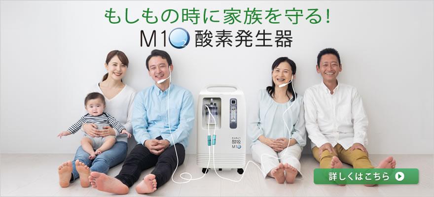 酸素発生器 M1O2シリーズ
