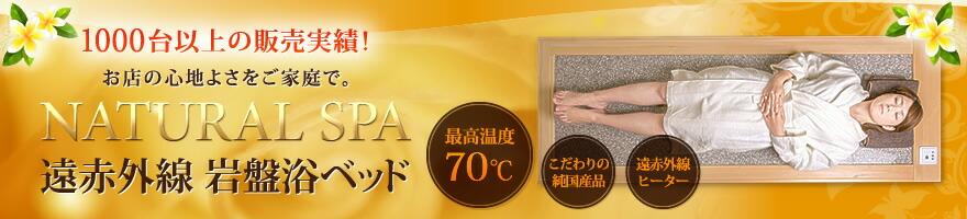 【新商品】遠赤外線岩盤浴ベッドナチュラルスパシリーズ