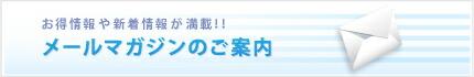 楽天市場神戸メディケアのメールマガジン購読申し込みはこちら!