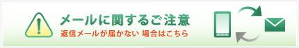 メールに関するご注意 神戸メディケア