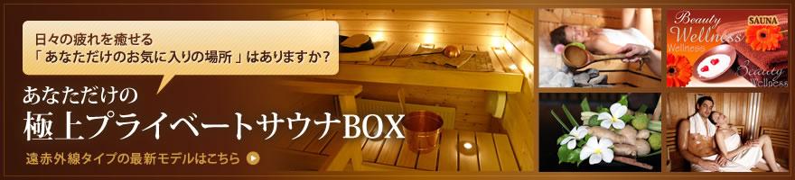 楽天市場神戸メディケアのサウナ特集!!