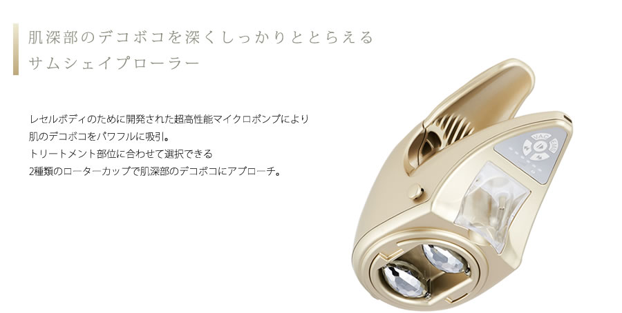 LECELL FOR BODY 超高性能マイクロポンプ