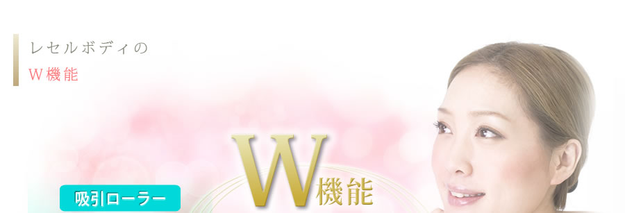 LECELL FOR BODY w機能