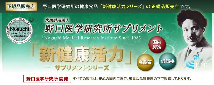 Trang chi tiết sản phẩm của Viện Y học Noguchi