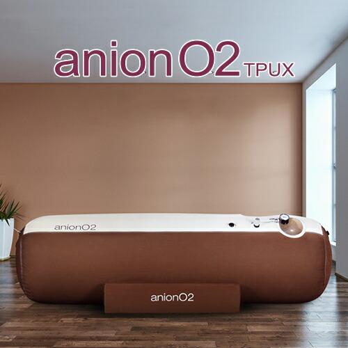 酸素発生機 ANION O2 アニオンO2 マイナスイオン機能付き