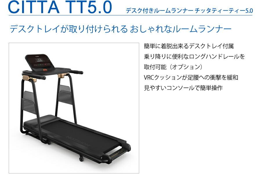 CITTA TT5.0 デスク付きルームランナー チッタティーティー5.0 デスクトレイが取り付けられる おしゃれなルームランナー