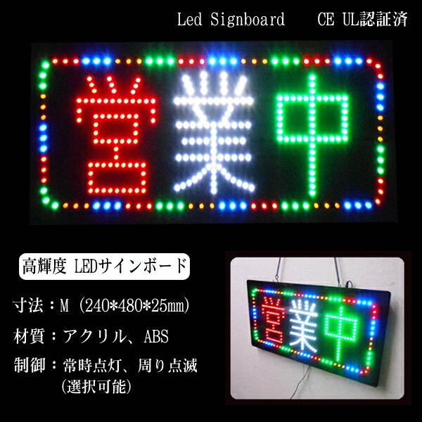 【楽天市場】LEDサインボード 営業中 看板 240×480 LED サイン