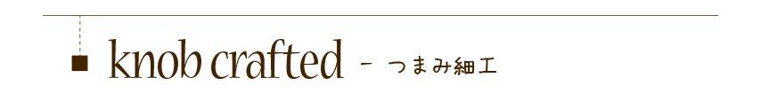 wakomono