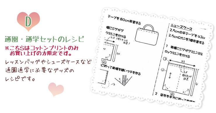 【コットンプリント・ダブルガーゼお買い上げの方限定】スモック型紙orスタイレシピプレゼント!