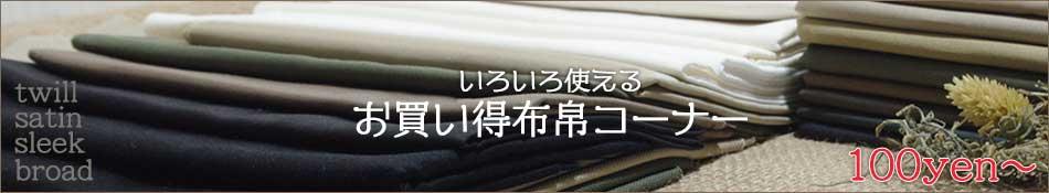 布帛100円