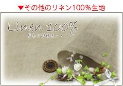 その他のリネン100