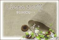 リネン100