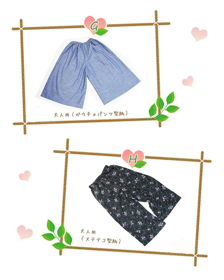 3,000円以上お買い上げの方限定★型紙プレゼント!